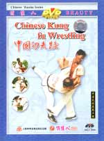 Chinese Kung fu Wrestling DVD Image